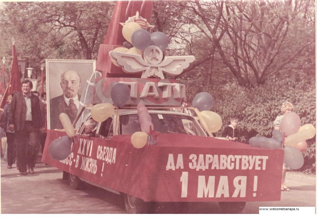 Анапа 1 мая 1980 года,