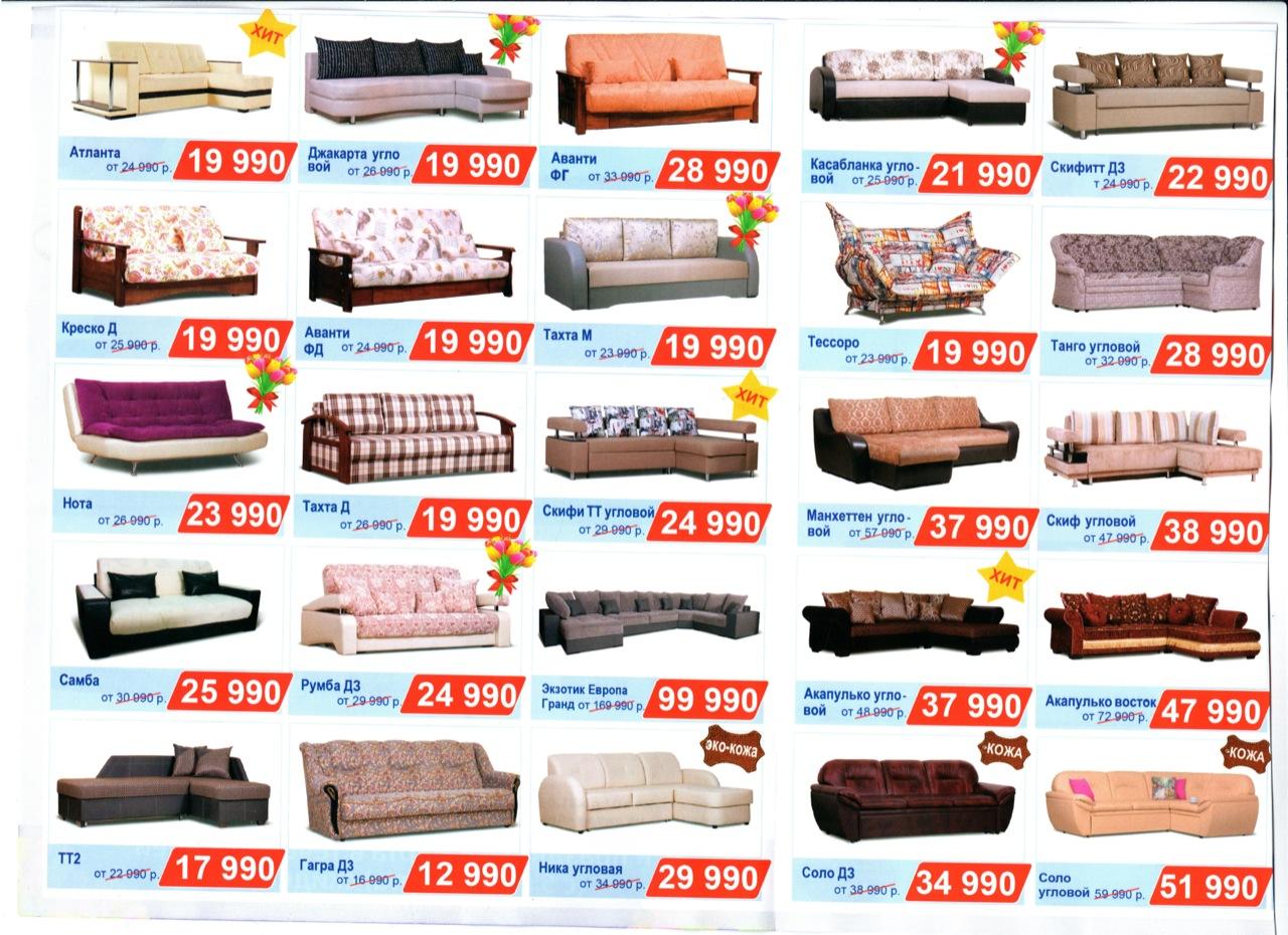 Мебельный Магазин Ксюша Анапа Официальный Сайт