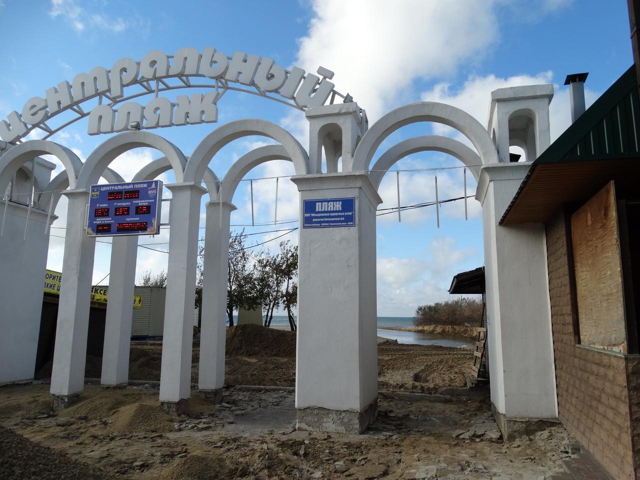 Анапа вход на центральный пляж фото