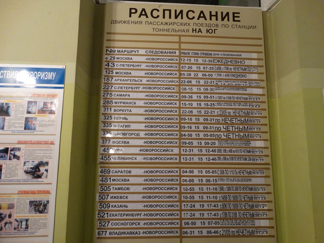 Средняя продолжительность поездки на поезде из астрахани в москву составляет 1