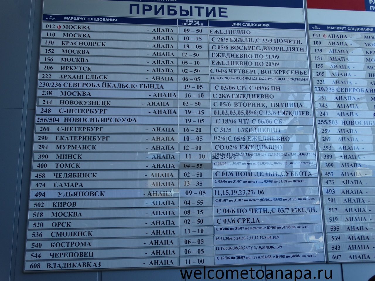 поезд анапа новокузнецк расписание цена билета рады