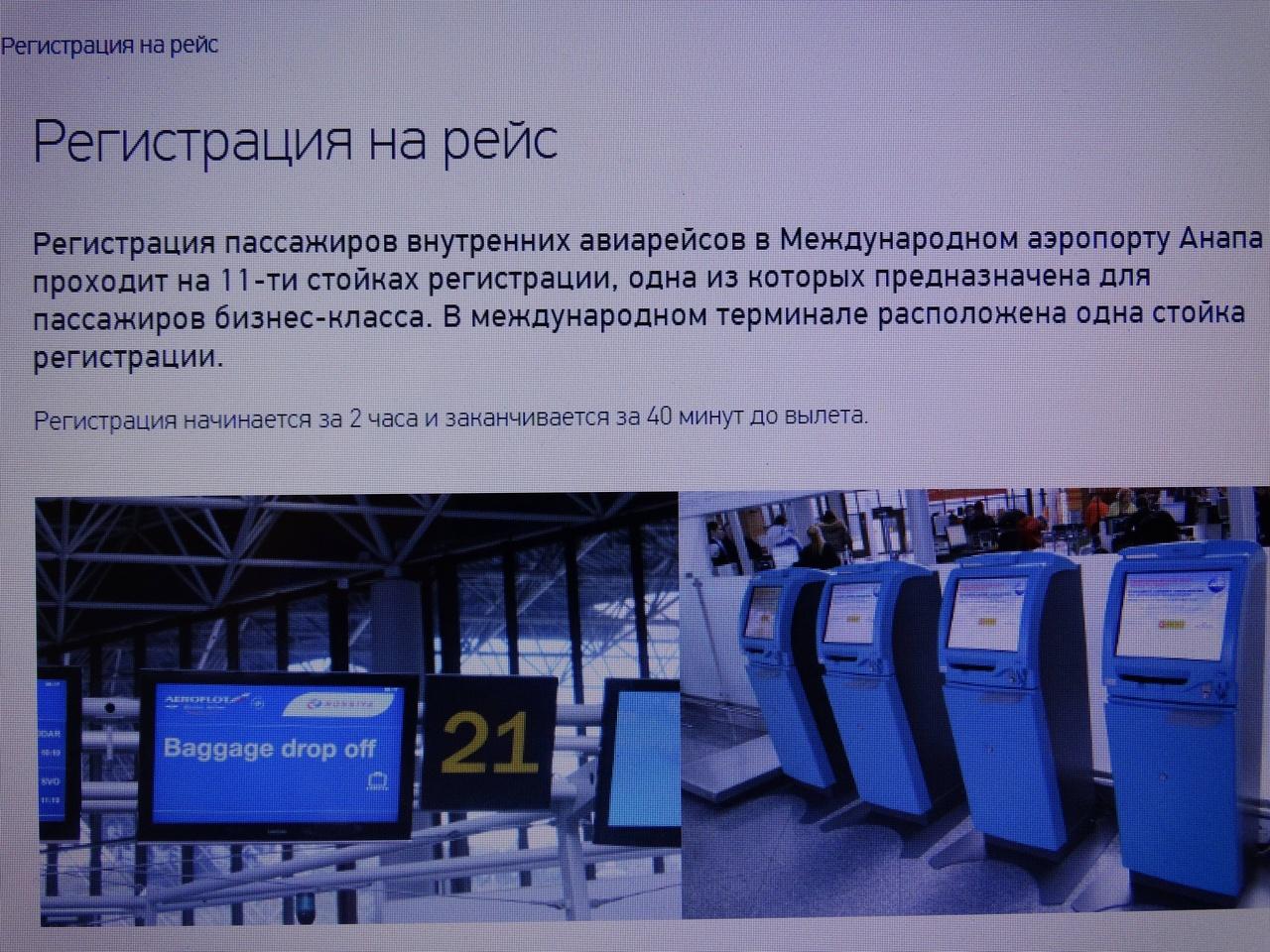 Аэропорт анапа онлайн табло вылета и прилета