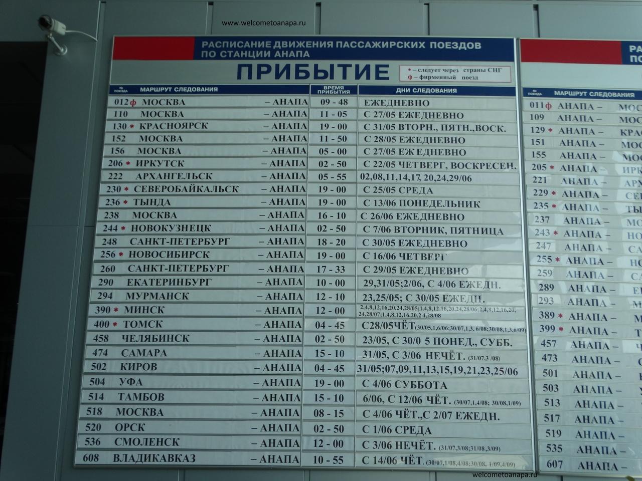 цена билета на поезд архангельск анапа 2016 год …Белье целом оцениваю
