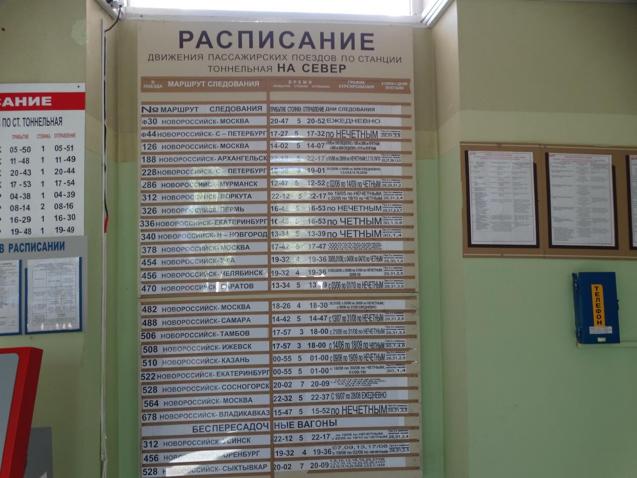 Казань — новороссийск: расписание движения поездов в и году, цены на железнодорожные билеты.