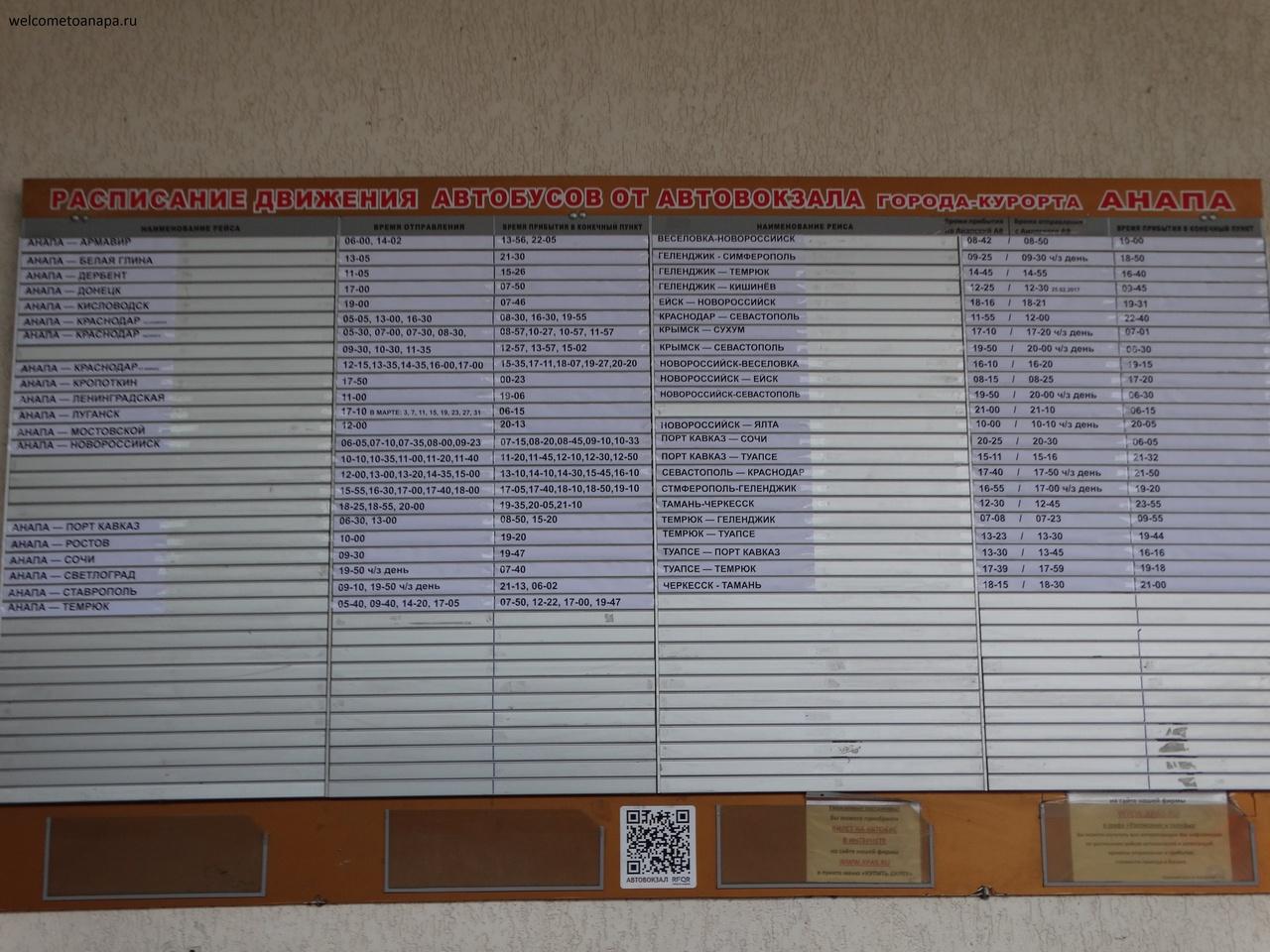 Расписание автобусов → расписание межрегиональных автобусов россии → расписание автобуса: оп г.