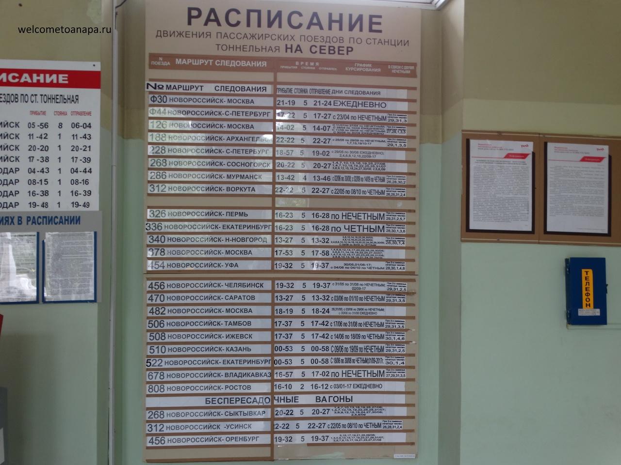 Расписание поездов, маршрут следования, стоимость билетов орск - омск на